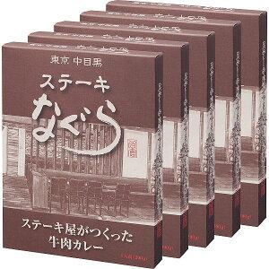 東京中目黒 ステーキなぐら ステーキ屋がつくった牛肉カレー(5食) TNG-G5 【ギフト対応不可】 【送料無料】