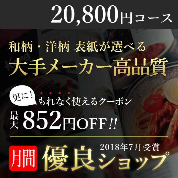 表紙が選べるカタログギフト 20800円コース BOO 送料無料 カタログ ギフト CATALOG GIFT