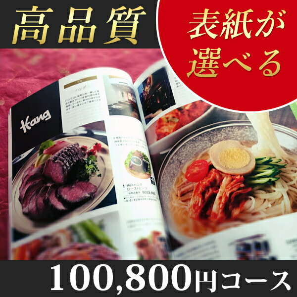 表紙が選べる カタログギフト 100800円コース XOO 送料無料 カタログ ギフト CATALOG GIFT