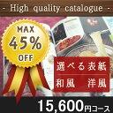 表紙が選べるカタログギフト 15600円コース AEO 【激安当店最安シリーズ】カタログ ギフト CATALOG GIFT