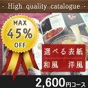 表紙が選べるカタログギフト 2600円コース BO 【激安当店最安シリーズ】カタログ ギフト CATALOG GIFT