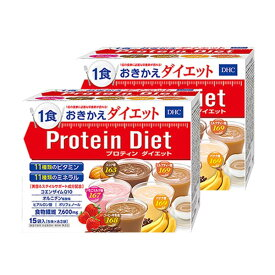 DHC プロテインダイエット50g×15袋入(5味×各3袋)×2箱 【送料無料】 ダイエット プロティンダイエット 食品 DHC Protein Diet【ギフト包装不可】