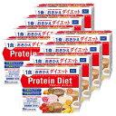 DHC プロティンダイエット50g×15袋入 【送料無料】(5味×各3袋)× 8箱 ダイエット プロテイン ダイエット 食品 DH…
