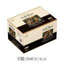 キューリグ kカップ コーヒーメーカー専用 ブリュースター(12個入) カフェグレコエスプレッソロースト(N)8箱セッ…