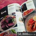 カタログギフト 表紙が選べる 50800円コース VOO 送料無料 グルメ 体験 旅行 も充実 香典返し 内祝い 引き出物 出…