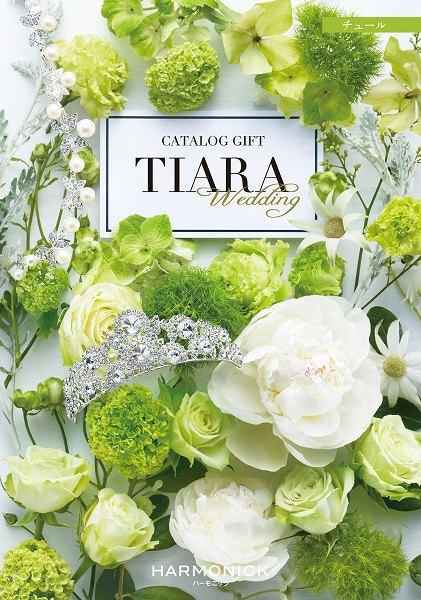 カタログギフト 4300円コース ハーモニック 送料無料 ティアラ チュール tar122