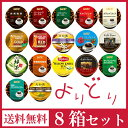 [即納可]キューリグ k-cup ブリュースター Kカップ コーヒーブリューワー専用 選べる8箱セット[北海道・沖縄・離島…