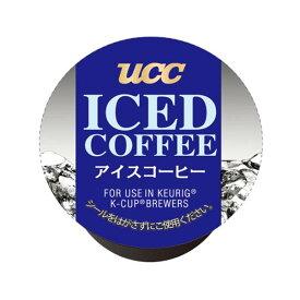 キューリグ kカップ コーヒーメーカー専用 ブリュースター Kカップ(12個入)UCC アイスコーヒー1箱【ギフト対応不可】