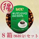 キューリグ コーヒーメーカー専用 ブリュースター Kカップ(12個入) キリマンジァロAA100%8箱セット [302486]【包装不可】