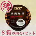 キューリグ kカップコーヒーメーカー専用 ブリュースター Kカップ(12個入) 炭焼珈琲8箱セット [302490]【包装不可】