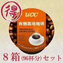 キューリグ kカップコーヒーメーカー専用 ブリュースター Kカップ(12個入) 有機栽培珈琲8箱セット [302491]【包装不可】