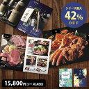 カタログギフト 15800円コース AEO 表紙が選べる 送料無料 人気のグルメや旅行も充実 香典返し 内祝い 引き出物 出…