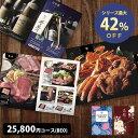 カタログギフト 25800円コース BEO 表紙が選べる 送料無料 人気のグルメや旅行も充実 香典返し 内祝い 引き出物 出…