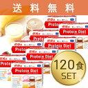 【送料無料】DHC プロティンダイエット50g×15袋入(5味×各3袋)×8箱 ダイエット プロテイン ダイエット 食品 DHC Protein Diet【ギフ...