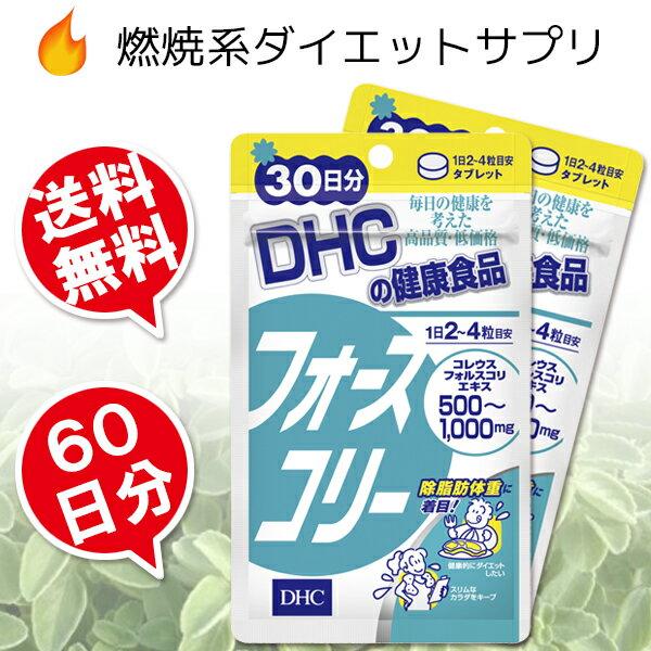 フォースコリー DHC 60日分(30日分×2袋)【メール便 送料無料】【ギフト対応不可】