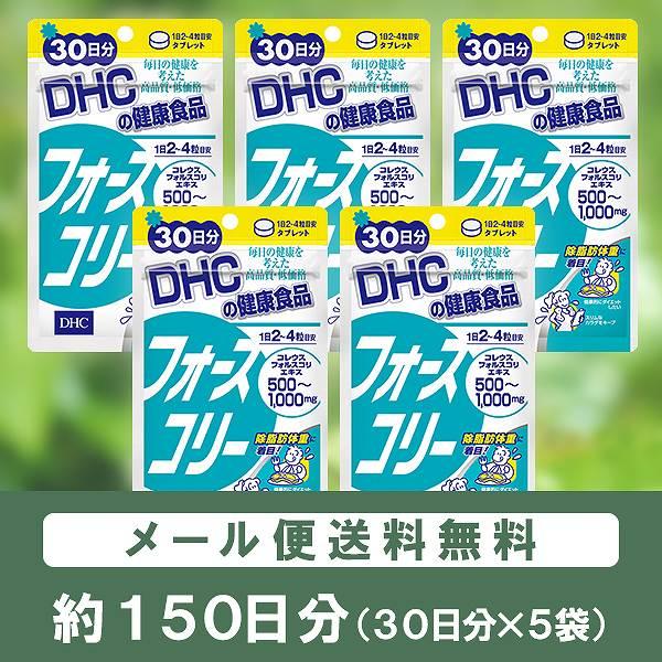 フォースコリー DHC 150日分 (30日分X5袋)【ゆうパケット 追跡可 送料無料】【ギフト対応不可】