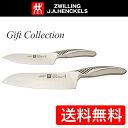 ヘンケルス ツインフィン Zwilling ツイン Gift Collection 30847-002【送料無料】