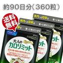 大人のカロリミット 3袋 約90回分 360粒 ファンケル FANCL ダイエット サプリメント 【ゆうパケット追跡可】【ギフト…