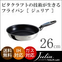 【送料無料】ビタクラフト ジュリアフライパン 26cm 1836 【ギフト対応不可】