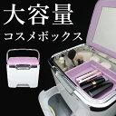 収納上手なコスメボックスDX COB-350 イモタニ 鏡付き 化粧品 化粧箱 収納 日本製【ギフト対応不可】