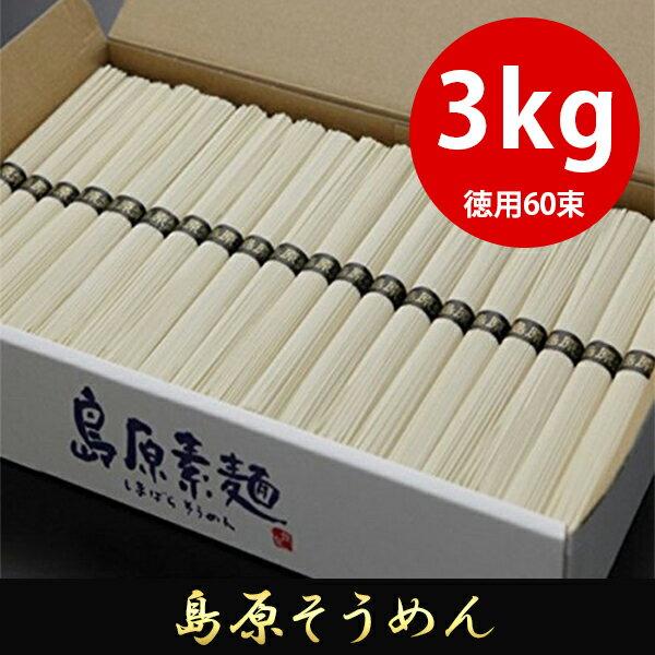 島原そうめん にゅうめん たっぷりお徳用3kg(3000g) 50g×60束 化粧箱入り 島原素麺 黒帯