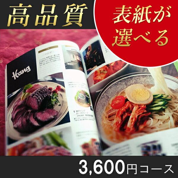 表紙が選べるカタログギフト 3600円コース CO カタログ ギフト CATALOG GIFT