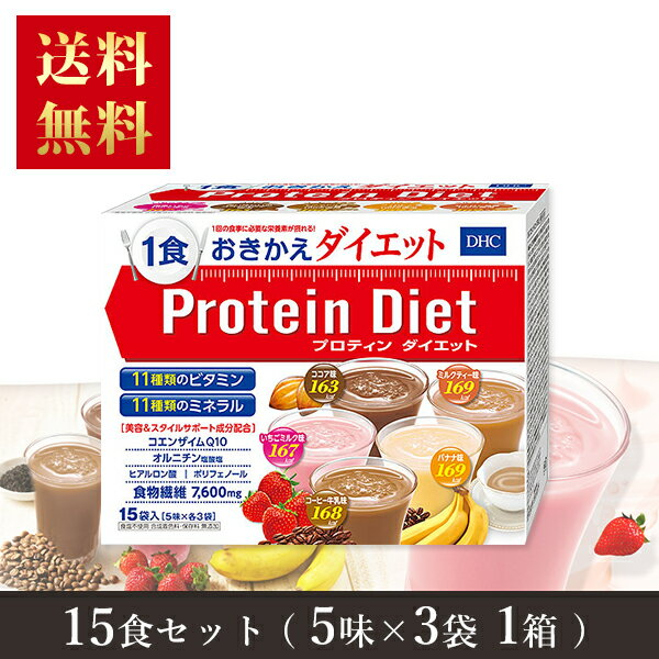 DHC プロティンダイエット50g×15袋入(5味×各3袋) ダイエット プロテイン ダイエット 食品 DHC Protein Diet【送料無料】【ギフト包装不可】