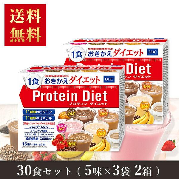 【在庫あり】 DHC プロテインダイエット50g×15袋入(5味×各3袋)×2箱 【送料無料】 ダイエット プロティンダイエット 食品 DHC Protein Diet【ギフト包装不可】