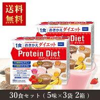 【在庫あり】 DHC プロテインダイエット50g×15袋入(5味×