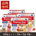 【送料無料】DHC プロティンダイエット50g×15袋入(5味×各3袋)×4箱 ダイエット プロテイン ダイエット 食品 DHC P…