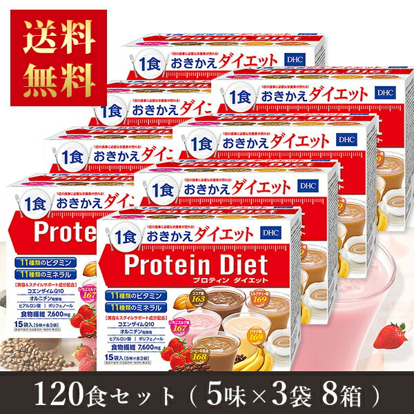 DHC プロティンダイエット50g×15袋入 【送料無料】(5味×各3袋)× 8箱 ダイエット プロテイン ダイエット 食品 DHC Protein Diet【ギフト包装不可】