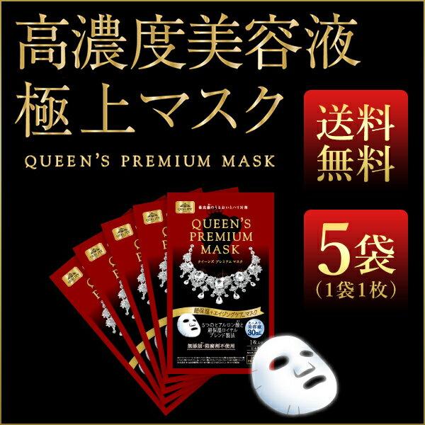 【メール便/送料無料】クイーンズプレミアムマスク 超保湿マスク 5枚【ギフト対応不可】