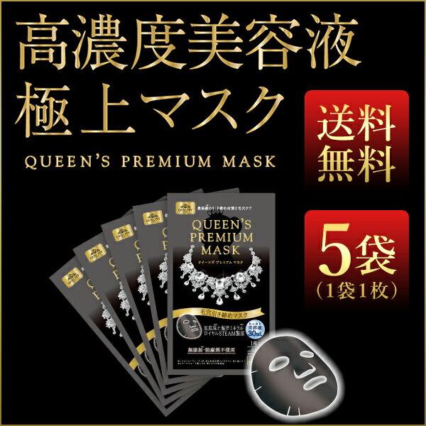【メール便/送料無料】クイーンズプレミアムマスク 毛穴引き締めマスク 5枚【ギフト対応不可】