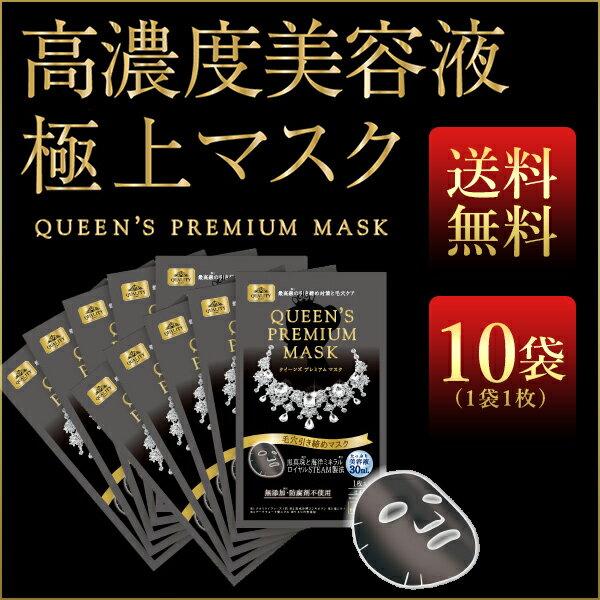 【メール便/送料無料】クイーンズプレミアムマスク 毛穴引き締めマスク 10枚【ギフト対応不可】