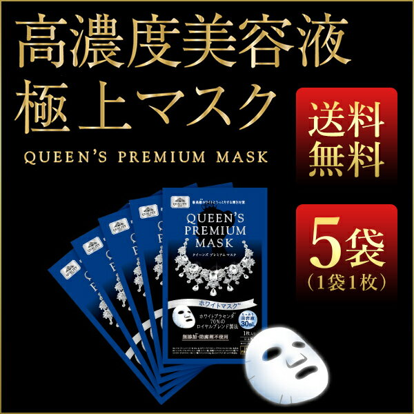【メール便/送料無料】クイーンズプレミアムマスク ホワイトマスク 5枚【ギフト対応不可】