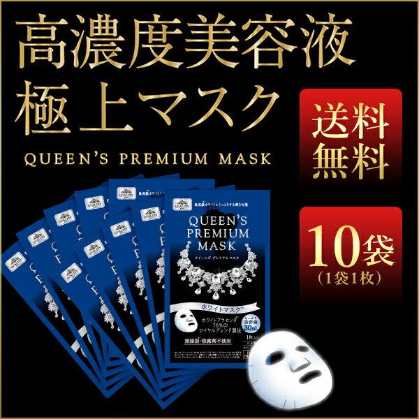 【メール便/送料無料】クイーンズプレミアムマスク ホワイトマスク 10枚【ギフト対応不可】