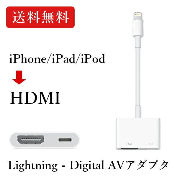 Apple アップル 純正品 Lightning - Digital AVアダプタ HDMI変換ケーブル MD826AM/A【メール便 送料無料】【ギフト対応不可】