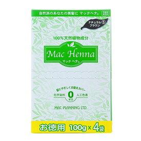 マックヘナ お徳用 ナチュラルブラウン400g ヘナ白髪用カラー【ギフト対応不可】