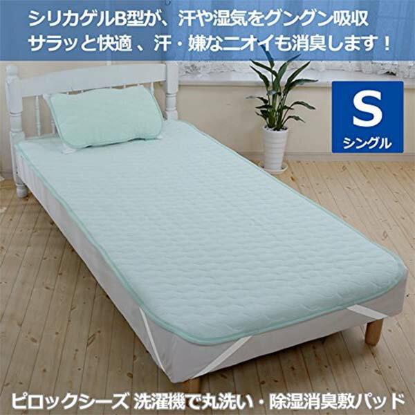 ドライミング 敷きパッド 綿100% 洗える除湿&消臭&冷感 シングル DRYC-S205-GN【ギフト対応不可】