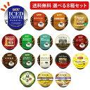 キューリグ k-cup ブリュースター Kカップ k-cup コーヒー ブリューワー専用 選べる8箱セット【送料無料】 [北海道・…