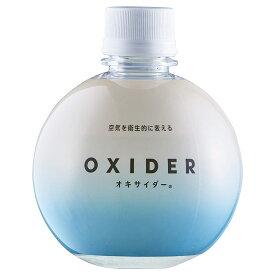 OXIDER オキサイダー 置型 180ml 空間除菌 玄関 トイレ 【ギフト対応不可】