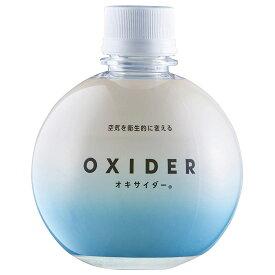 OXIDER オキサイダー 置型 320ml 空間除菌 玄関 トイレ 【ギフト対応不可】