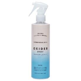 OXIDER オキサイダー スプレー 300ml 空間除菌 玄関 トイレ 【ギフト対応不可】