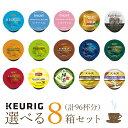 キューリグ k-cup ブリュースター Kカップ k-cup コーヒー ブリューワー専用 選べる8箱セット【送料無料】 ギフト対応…