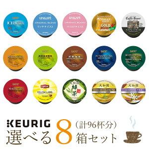 キューリグ k-cup ブリュースター Kカップ k-cup コーヒー ブリューワー専用 選べる8箱セット【送料無料】 ギフト対応不可