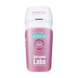 脱毛器 脱毛ラボ Datsumo Labo DL001 HomeEdition PINK 【ギフト対応不可】【送料無料】