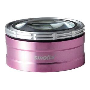 卓上ルーペ 3R 充電式 LED付 倍率調整可 スモリア ペーパーウエイト 3R-SMOLIA-TZC ピンク 【ギフト対応不可】【送料無料】