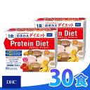 DHC プロテインダイエット50g×15袋入(5味×各3袋)×2箱 【送料無料】 ダイエット プロティンダイエット 食品 DHC P…