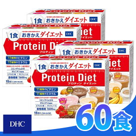DHC プロティンダイエット50g×15袋入(5味×各3袋)×4箱 ダイエット プロテイン ダイエット 食品 DHC Protein Diet (送料無料)【ギフト包装不可】