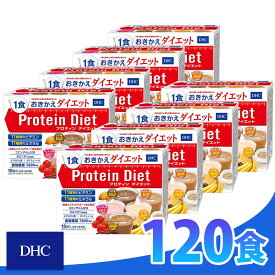 DHC プロティンダイエット50g×15袋入(5味×各3袋)× 8箱 ダイエット プロテイン ダイエット 食品 DHC Protein Diet (送料無料)【ギフト包装不可】